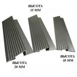 Алюминиевый порожек высотой 10мм, 15мм и 20мм