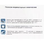 Индикаторные тест-полоски ДХЦ, ДП Алтай, ДезХлорантин