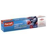 Пакеты для замораживания продуктов Paclan