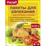 Пакеты для запекания с жаропрочными клипсами Paclan 35*38см, 6шт.
