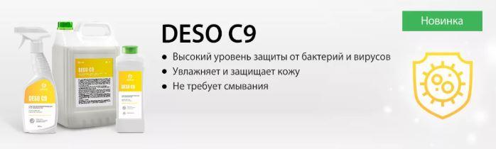 DESO дезинфицирующее средство